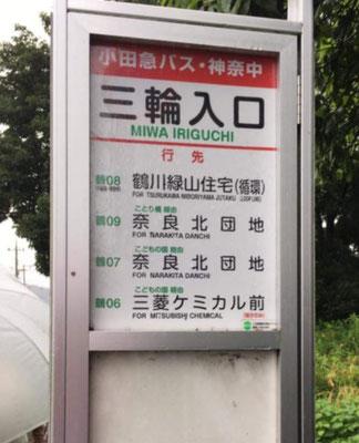 町田市三輪緑山。三輪、奈良、キトラ、飛鳥、岡上、香久山、高麗、、、偶然とは言えない、地名が示す歴史、人の移動
