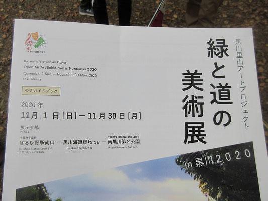 緑と道の美術展 in 黒川2020 が開催されていました。  黒川里山アートプロジェクト: はるひ野駅南口~黒川海道緑地など~南黒川第2公園