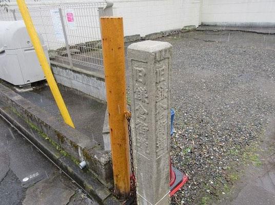 新光寺前の「旧鎌倉街道」の石碑