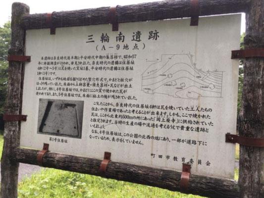町田市三輪緑山にある、奈良時代の瓦窯跡