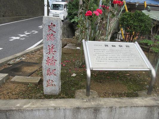 史跡 簑輪駅跡  簑輪駅跡は奈良時代の古東海道の駅跡と伝えられています。