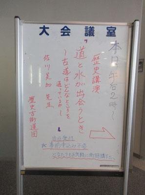 会場入口の看板