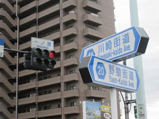 八幡太郎源義家の道「奥州古街道」  平安京(京都)から東北地方の多賀城(仙台)や奥州藤原の里「平泉」に続く古街道が通っていました。   今は「川崎街道」と「野猿街道」がすぐ近くにあります。