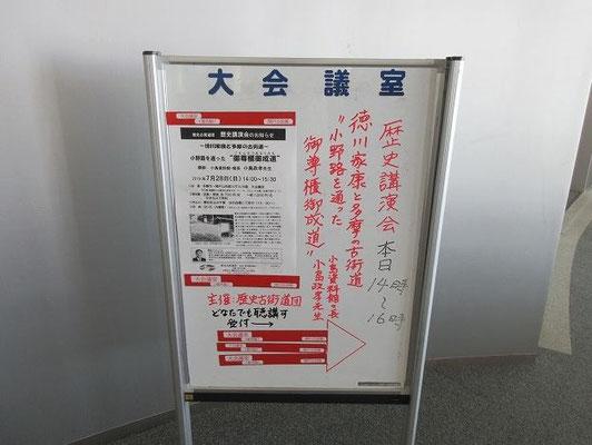 会場入り口の看板