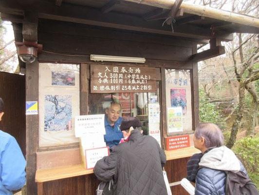 百草園に入園   団体割引で240円でした。 ●百草園 1957年からは、京王電鉄が所有しているため、正式名称を京王百草園(けいおうもぐさえん)といいます。園内には、若山牧水の歌碑、松尾芭蕉句碑などがあり、園内にウメが約800本と多く、梅の名所としても知られ、毎年2 - 3月に梅まつりが開かれています。