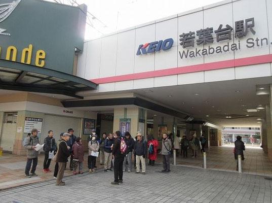 若葉台駅前 9:30集合