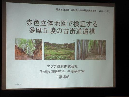 講演会の【テーマ】赤色立体地図で検証する多摩丘陵の古街道遺構