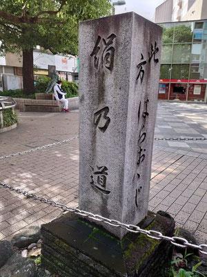 小田急町田駅東口カリヨン広場に設置された「絹の道」石碑。