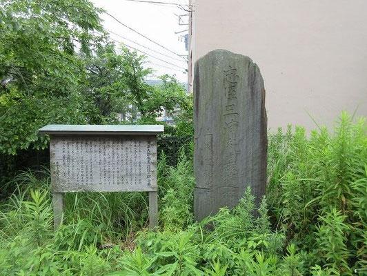 ・三浦胤義遺孤碑(みうらたねよしいこのひ) 「承久の乱」で、兄・三浦義村と弟・胤義が敵と味方に分かれて対峙して戦い朝廷側が敗れ、弟胤義はこの戦いで亡くなります。現在の横須賀市大矢部の祖母の所にいた三浦胤義の子(9.7.5.3歳の4人)が、田越川で首を切られたそうです。この碑は大正11年に、その霊を慰めるために建てられました。
