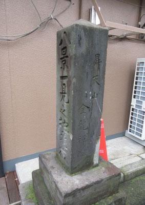 金龍禅寺・飛石  長寺派寺院の金龍院は、昇天山と号します。  金龍院は、法崖元圭(永徳3年1383年寂)が開山したといいます。  飛石は、金沢四石の一つ。  瀬戸明神が三島から飛来して、この石に飛び移ったとされる巨石で、文化九年(1812)の地震によって山上から現在の場所に落ちてきたと伝えられています。