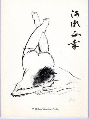 Masayuki Kawasye · Handzeichnungen
