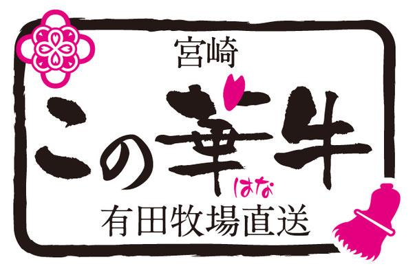 この華牛(有田牧場)