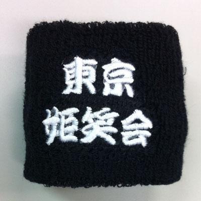 リストバンドへ漢字刺繍