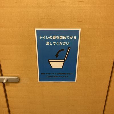 トイレ個室の注意喚起