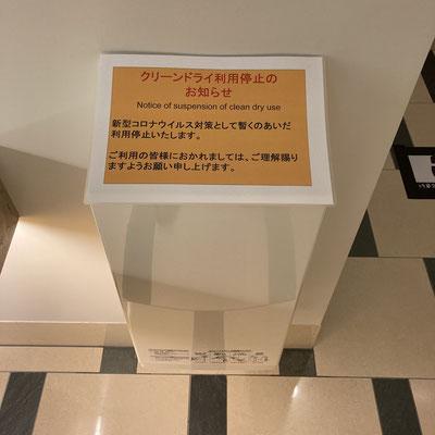 ジェットタオルの使用禁止