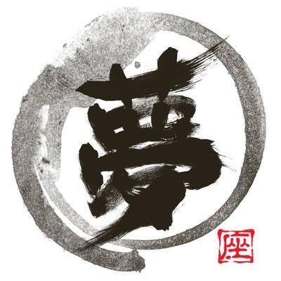[第3弾]7月17日     いしのまき市民劇団 「夢まき座」