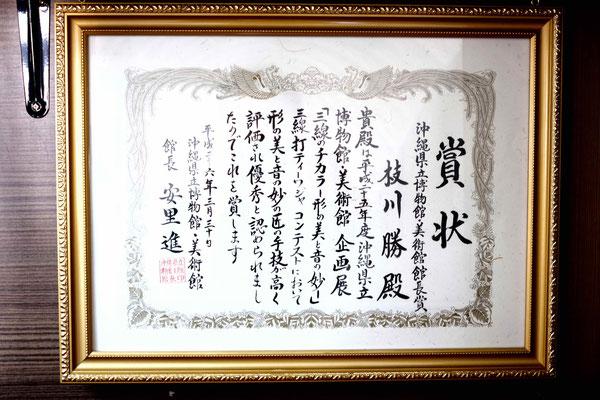 沖縄県立博物館・美術館受賞式