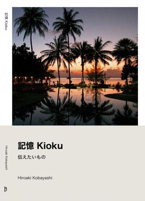 記憶/kioku