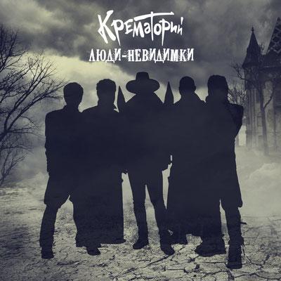 Крематорий новый альбом
