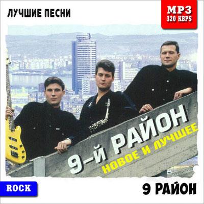 9 район Лучшие песни