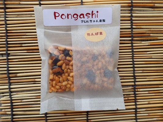 大人のPongashi