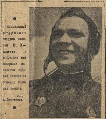 """""""Доблесть"""" Ежедневная красноармейская газета. 14 января 1944 г."""