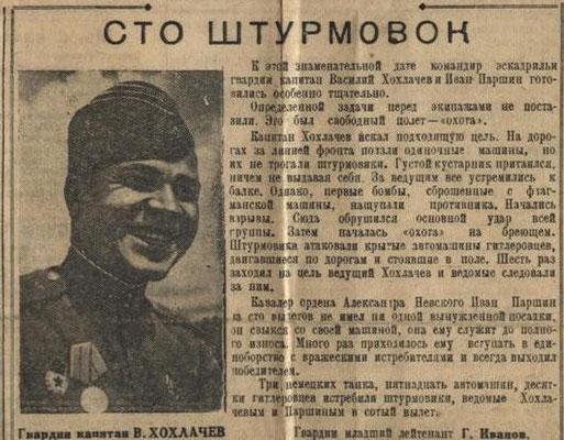 """""""Доблесть"""" Ежедневная красноармейская газета. 13 августа 1943 г."""