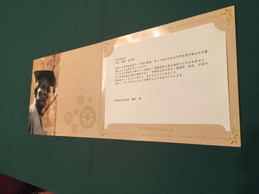 鎌田総長からの祝電