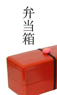漆器 塗 弁当箱