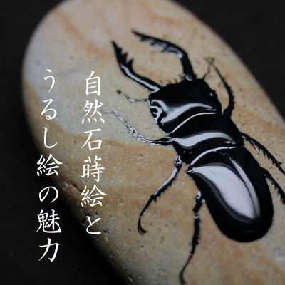 うるし絵の魅力 田多 能登 自然石蒔絵