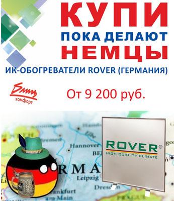 ИК-обогреватели Rover
