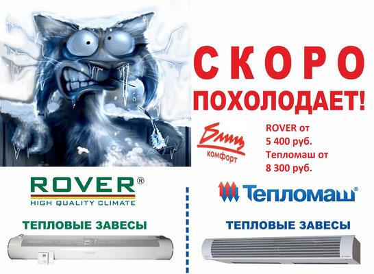 Тепловые завесы Rover и Тепломаш