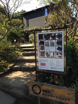 東慶寺ギャラリー