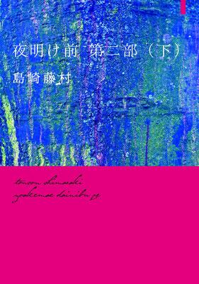 Amazon Kindle  島崎藤村 「夜明け前 第二部 (下)」