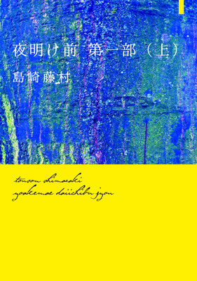 Amazon Kindle  島崎藤村 「夜明け前 第一部 (上)」