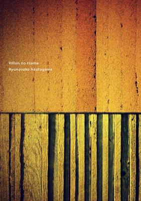 Amazon Kindle  芥川龍之介  「ヴィヨンの妻」
