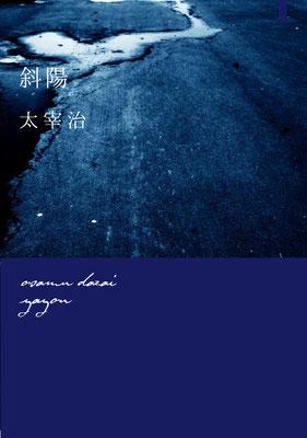 Amazon Kindle  太宰治 「斜陽」