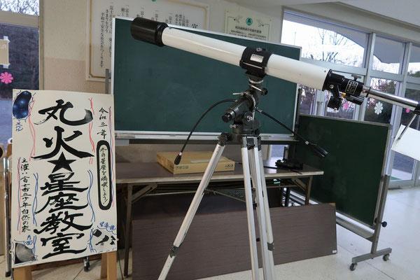 看板と望遠鏡