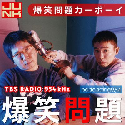 TBSラジオ 爆笑問題カーボーイ