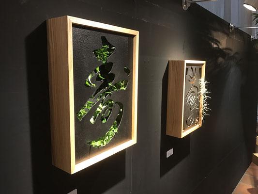 「寿」フレーム。鉄板に寿の文字を切り抜いて木枠に嵌めた作品。切り抜いた文字の隙間からは植物がのぞく。/feeLife YATSUGATAKE/八ヶ岳の家具工房ZEROSSO 創作家具