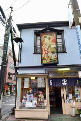 Traditionelles Papiergeschäft im ruhigen Yanaka, Tokio