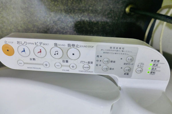 Funkionen einer High-Tech-Toilette in Japan