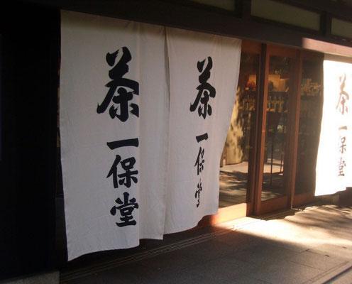 Ippodo altes Teegeschäft & Teesalon in Kyoto