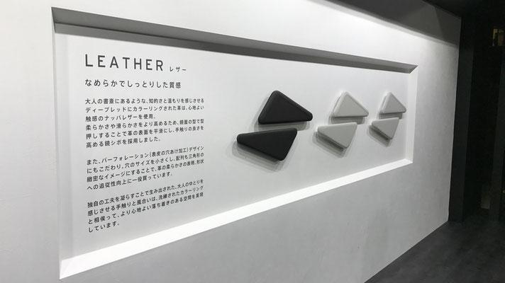 しっとりとした触感や、細やかなパンチングなどを見ることができるナッパレザー展示、一番奥はCX-5に使用されているレザーが展示されており、CX-8との違いを感じることができます。