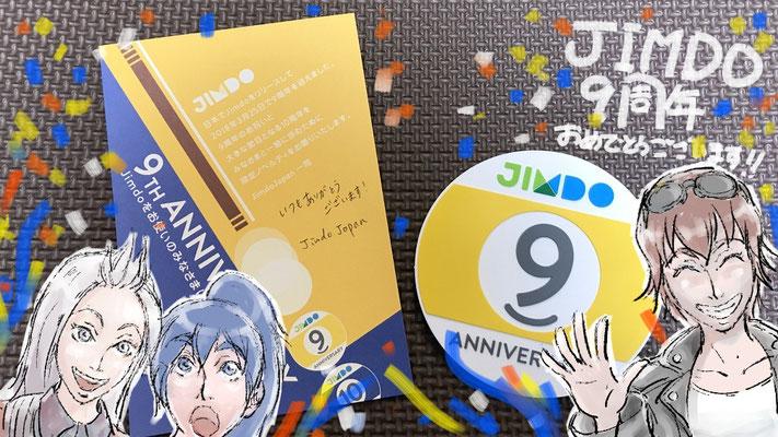 当サイト制作でも大変お世話になっているシステム(サービス)の「Jimdo」9周年記念イラストです。記念のアメニティを頂きました。