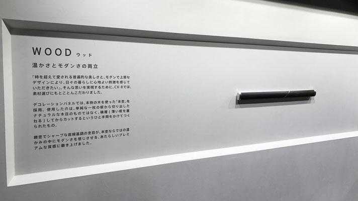 触れることができる本杢パネル展示
