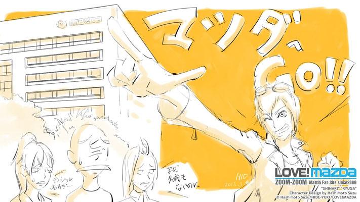 マツダへGo!2015年3月のマツダ本社訪問レポート用に描きました