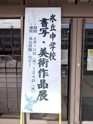 「氷丘中学校 書写・美術作品展」開催中!