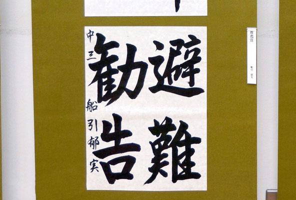 「第61回 全国書道展」受賞作品
