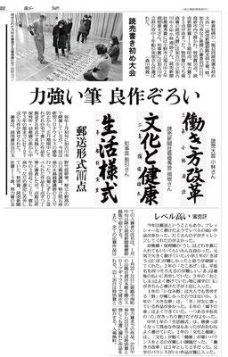 2021年1月12日 読売新聞